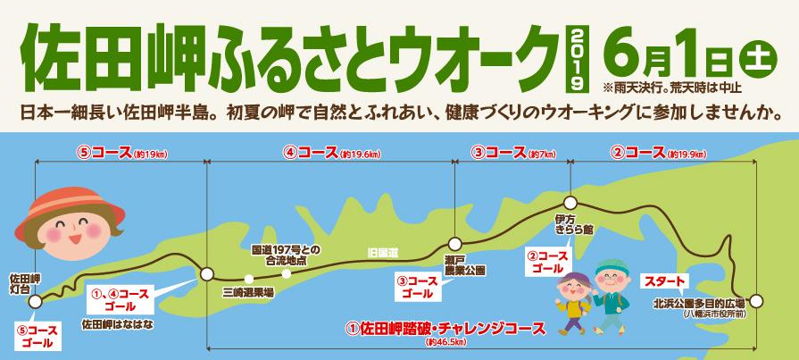 furusato-walk